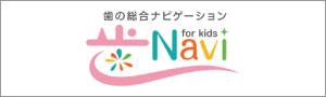 歯の総合ナビゲーション:歯Navi