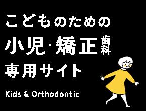 こどものための小児・矯正歯科専用サイト